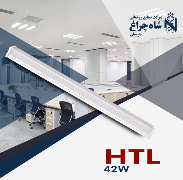 مهتابی ال ای دی خطی 42 وات شاهچراغ مدل HTL فروشگاه اینترنتی پایش خانه لامپینو